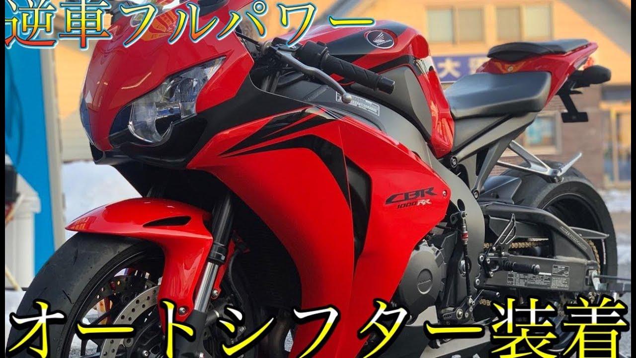 CBR1000RRの逆車フルパワーにオートシフターついてる!!!