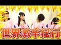 Rev. from DVLのANNw#14~世界激辛紀行~ の動画、YouTube動画。