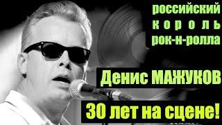 Денис Мажуков - 30 лет на сцене! Whole Lotta Shaking Going On
