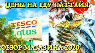 Цены на еду, морепродукты Паттайя 2020! Tesco Lotus - обзор магазина и Фудкорт с низкими ценами.