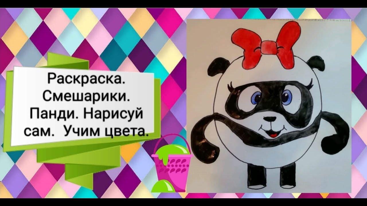 Раскраска для детей. Смешарики. Панди. Нарисуй сам. Учим ...