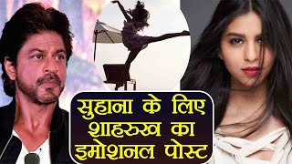 Shahrukh Khan writes EMOTIONAL MESSAGE for Suhana Khan on her 18th birthday | FilmiBeat