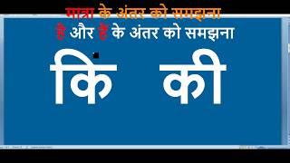 Video Hindi Matra Ke Doubts Clearig हिन्दी की मात्राओं का डाउट क्लियरिंग download MP3, 3GP, MP4, WEBM, AVI, FLV Juni 2018