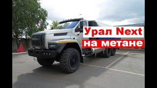 Урал Next на метане
