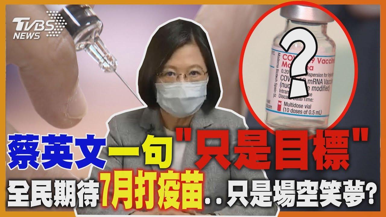 蔡英文一句「只是目標」 全民期待7月打疫苗..只是場空笑夢? TVBS新聞 @新聞大白話
