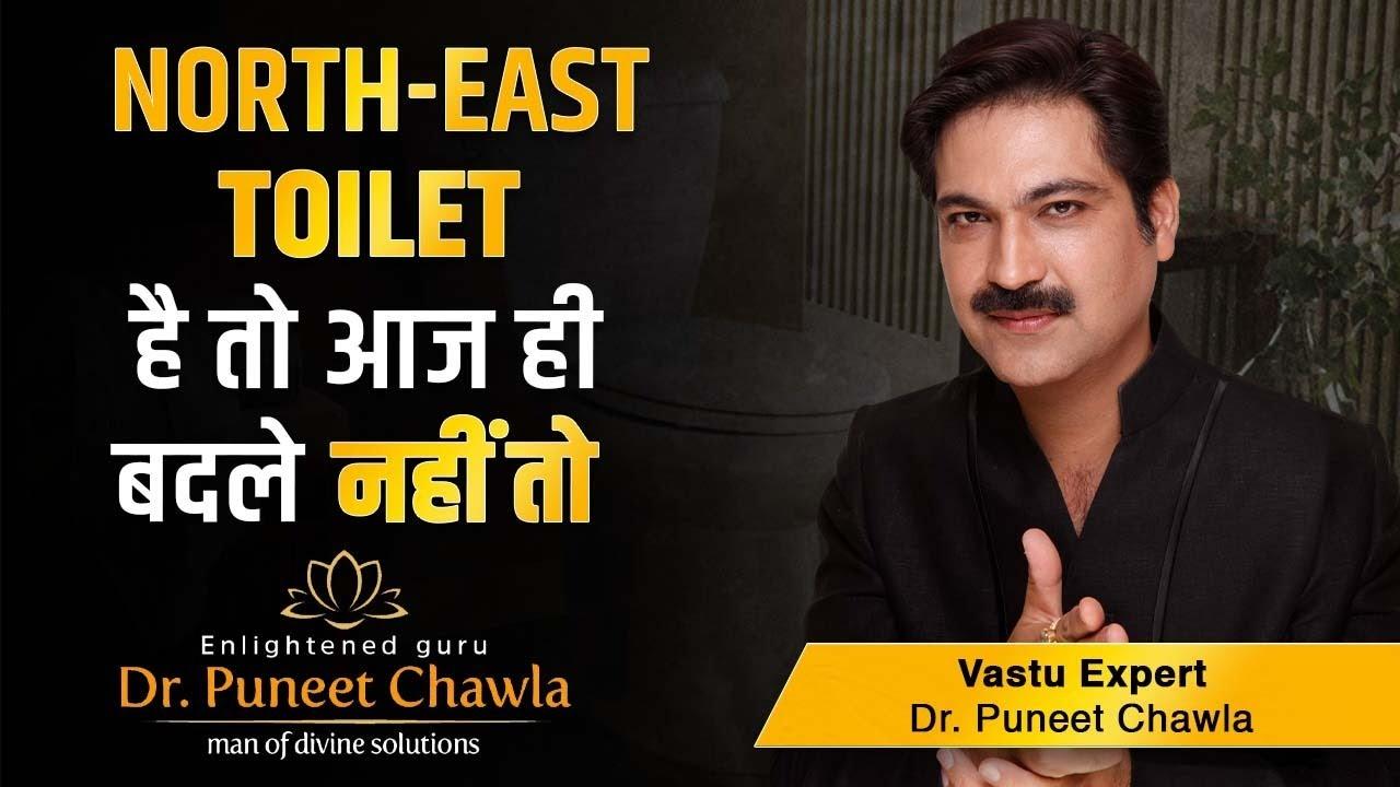 North East Toilet के वेस्ट उपाय   Vastu Remedy For North ... on ↗️  id=24511