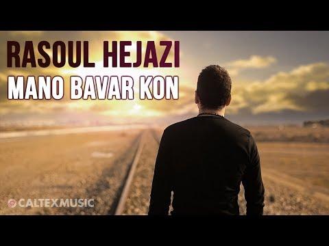 Rasoul Hejazi - Mano Bavar Kon  | رسول حجازی - منو باور کن