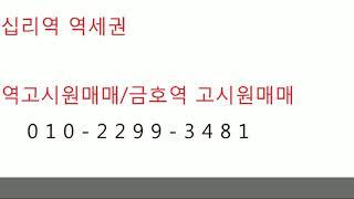 2호선 3호선성동구고시원매매 창업전문 010 2299 …