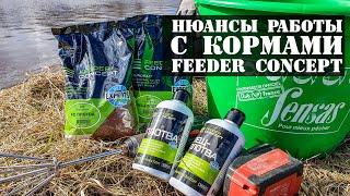 Нюансы работы с прикормкой Feeder Concept + рабочий рецепт для холодной воды / Олег Квициния