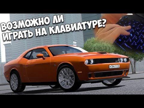 City Car Driving | ВОЗМОЖНО ЛИ ИГРАТЬ НА КЛАВИАТУРЕ?