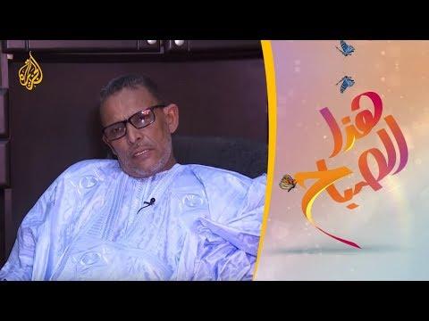 ????هذا الصباح - موريتاني طموح يفخر بإكمال تعليمه في الشيخوخة  - نشر قبل 2 ساعة