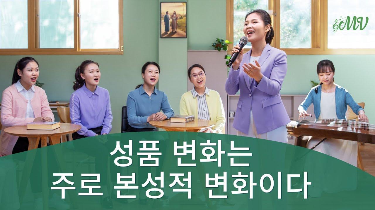찬양 뮤직비디오/MV <성품 변화는 주로 본성적 변화이다>