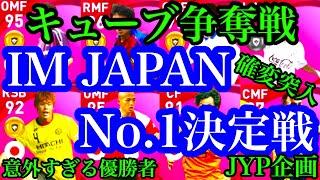 【キューブ争奪戦】IM JAPAN No.1決定戦!!!【ウイイレアプリ2021】