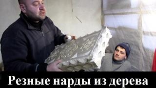 Изготовление нард, своими руками
