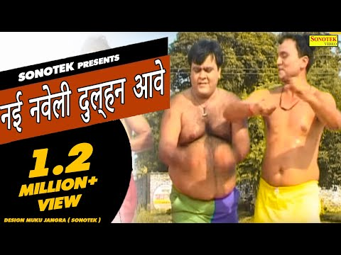 नई नवेली दुल्हन आवे || Haryanvi Movies Songs - Dhakad Chhora - Haryanvi Funny Song