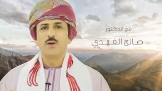 برومو برنامج ( كن جميلا ) مع د صالح الفهدي  يوميا  2.30 م  ويعاد اليوم التالي 10.00 ص