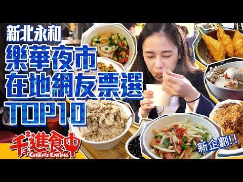 【水水哦北move】新北永和樂華夜市 在地網友推薦TOP10!!!