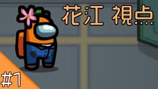 Download lagu #1【AmongUs】の花江夏樹 視点 【裏配信】