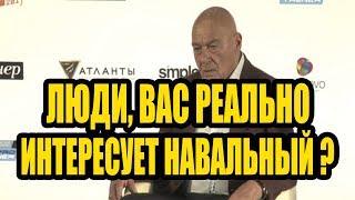 Владимир Познер Усманову и Навальному