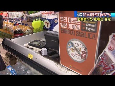海外の反応 韓国 不買運動 韓国人「日本製不買運動の現実がこちら…」=韓国の反応