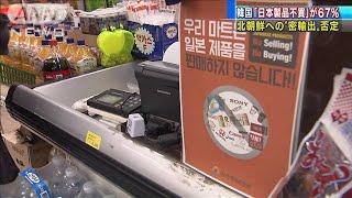 67%が「日本製品不買運動に参加」韓国の世論調査(19/07/11)
