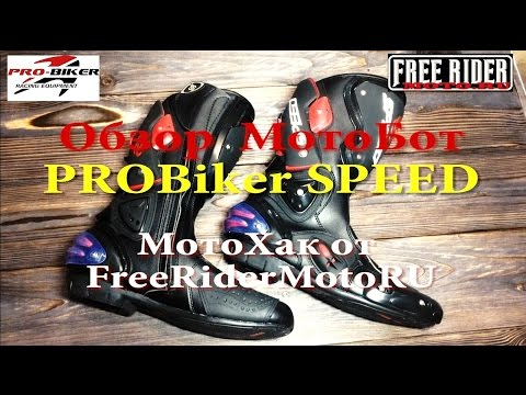Обувь для мотоциклистов: мотоботы для кросса, мотоботы женские, туристические мотоботы в. Ботинки probiker speed vortice red/black.
