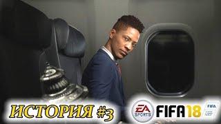 Прохождение FIFA 18 История 3 Снова в деле