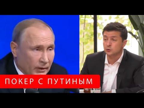 Встреча Зеленского с Путиным: Закулисье переговоров по Донбассу