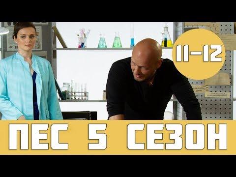 ПЕС 5 СЕЗОН 11 СЕРИЯ (сериал, 2019) Анонс, Дата выхода