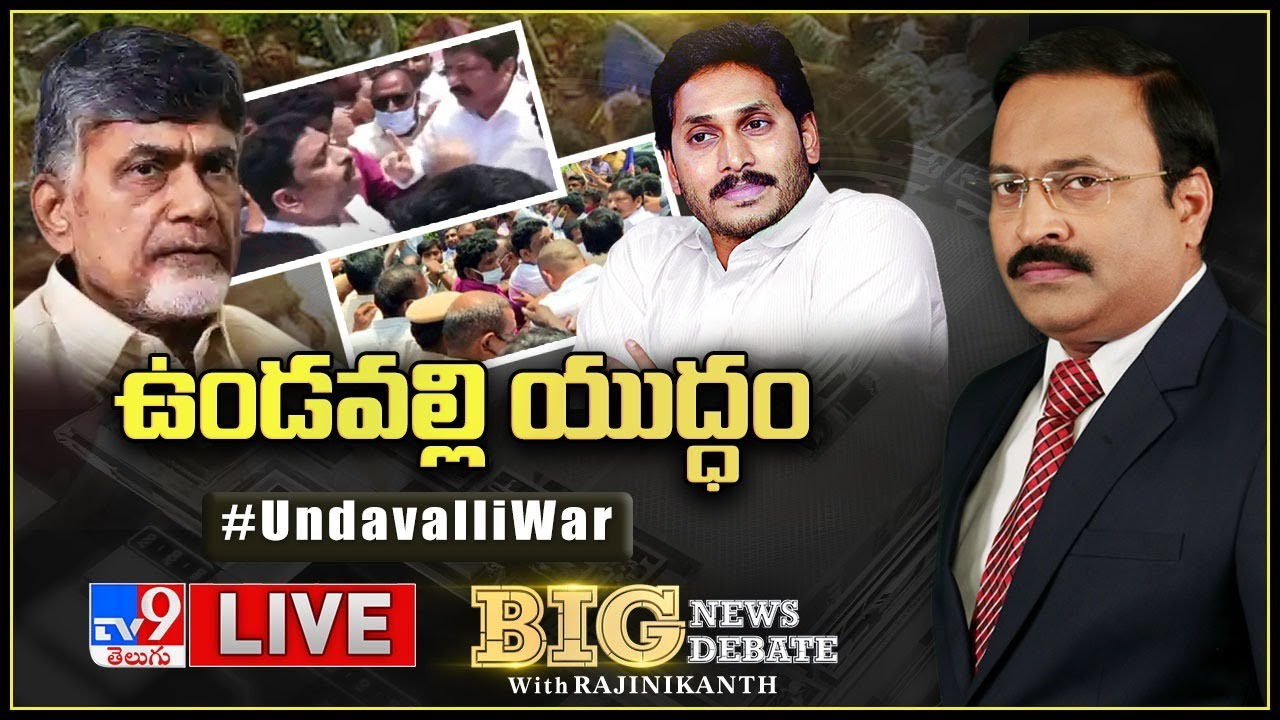Download Big News Big Debate LIVE || ఉండవల్లి యుద్ధంలో ఎవరి పాత్ర ఎంత? - Rajinikanth TV9