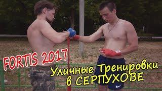 ВОСКРЕСНАЯ УЛИЧНАЯ ТРЕНИРОВКА в Серпухове! FORTIS 2017 от 24.06.2018 года