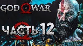Прохождение GOD OF WAR 4 2018 Часть 12 ИСПЫТАНИЯ ВНУТРИ ГОРЫ