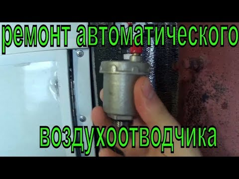 Автоматический воздухоотводчик системы отопления  HLV демонтаж разборка и ремонт Automatic Air Vent