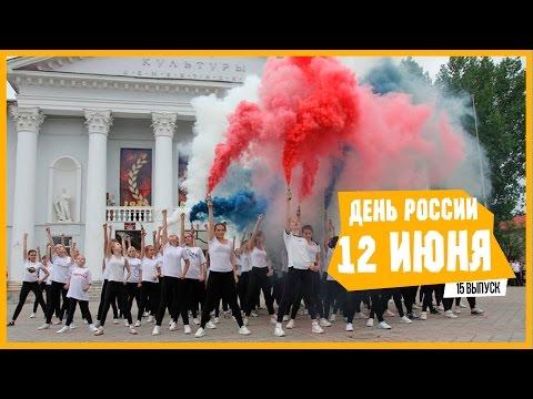 ДЕНЬ РОССИИ!! –