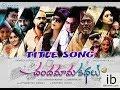 Chandamama Kathalu title song - idlebrain.com