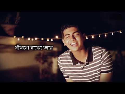 Akash Eto Meghla Jeo nako Ekla | Mahtim Shakib