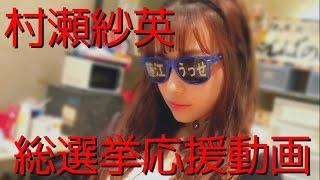 村瀬紗英さんの選抜総選挙応援動画です。 初制作なので、動画をつなげた...