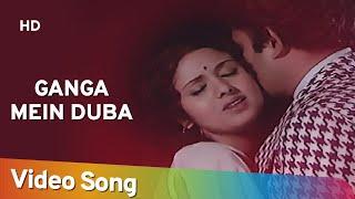 Ganga Mein Duba   Apne Rang Hazaar (1975)   Sanjeev Kumar   Leena Chandavarkar   Bollywood Song