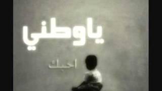 نشيدة وطني | هاني الوداعي