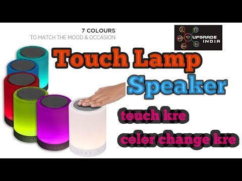 Touch Lamp Portable Speaker Touch Lamp Bluetooth Speaker By Upgrade India Youtube