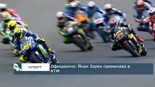 Йоан Зарко преминава в KTM