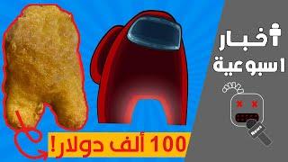 بيع قطعة دجاج تشبه Among Us بـ 100 الف دولار ! - اخبار اسبوعية