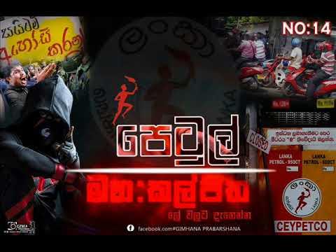 Manakkalpitha - Petrol Sinhala Rap (Number 14)