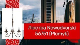 Люстра NOWODVORSKI 56751 (NOWODVORSKI 481 PLOMYK) обзор