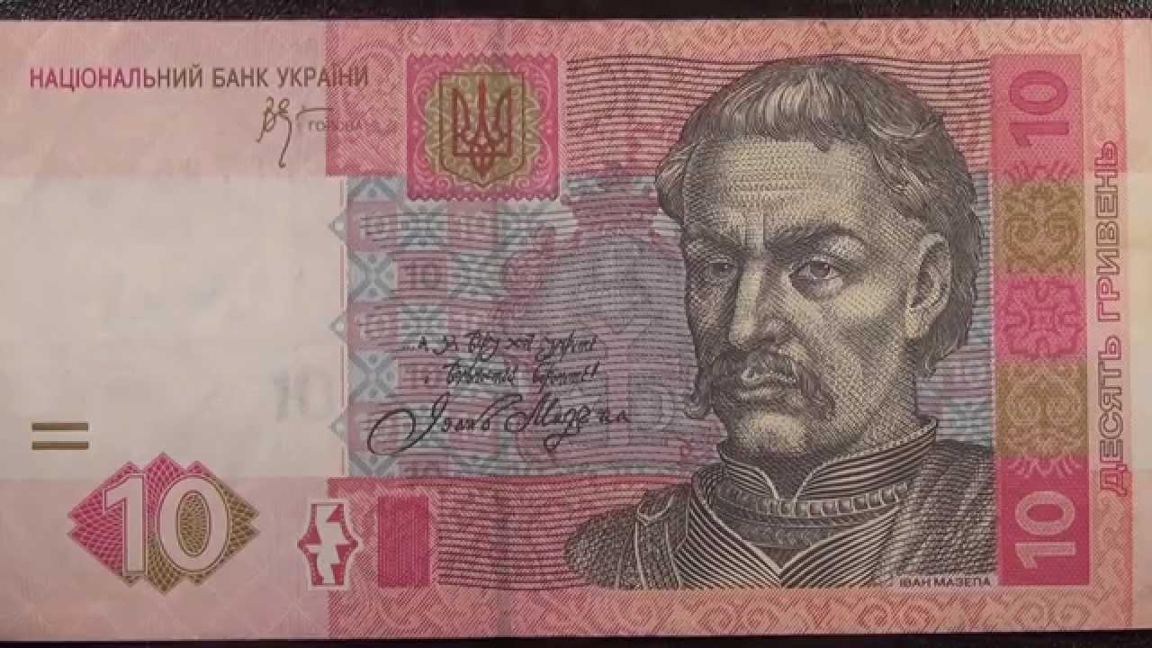 Кто изображен на 10 гривнах rusklad ru
