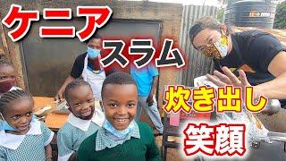 【炊き出し】スラムの学校で炊き出しをしたら笑顔が溢れた!