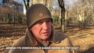 Донецк  Что изменилось в вашей жизни за три года?