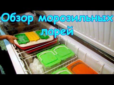 видео: Что в наших морозилках. Как и в чем храним. Что морозим. (08.19г.) Семья Бровченко.