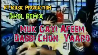 Muk Gayi Afeem Dabbi Chon Yaaro    Dhol Remix    Ft Lahoria Production Superhit Punjabi Song