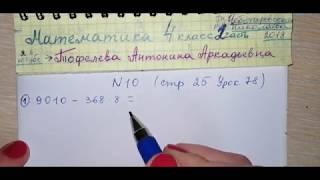 стр 25 №10 Урок 78 гдз Математика 4 класс 2 часть Чеботаревская примеры на порядок действия